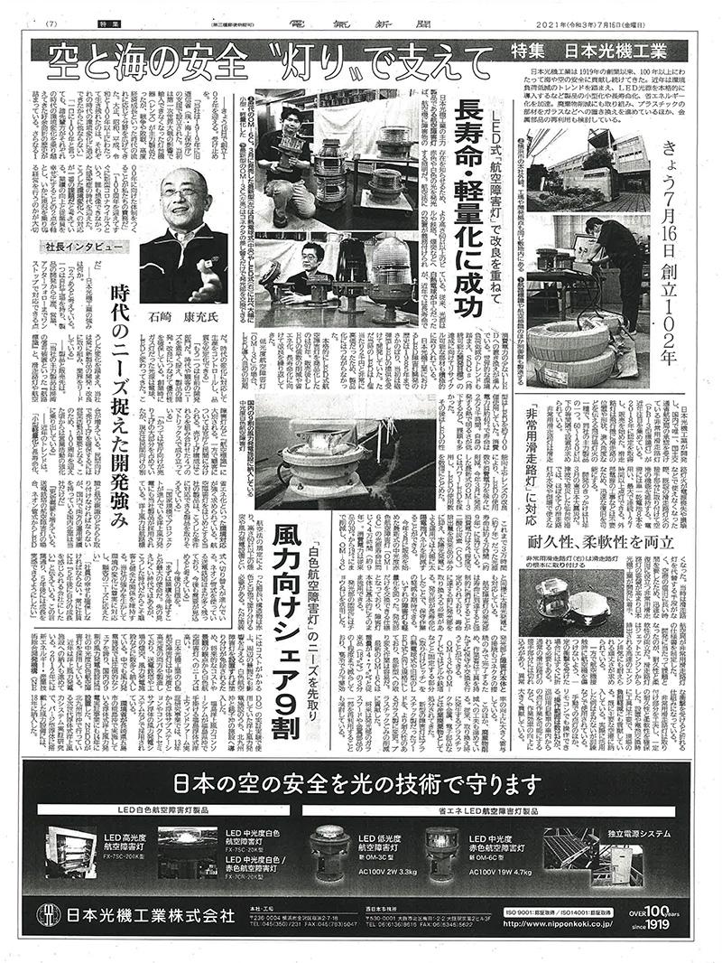 電気新聞2021年7月16日号